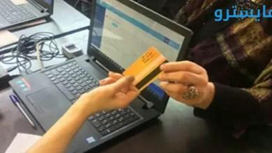 مراكز توزيع السكر على البطاقة الذكية