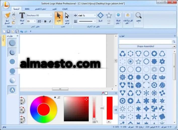 تحميل برنامج تصميم شعارات