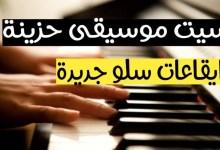 موسيقى حزينة