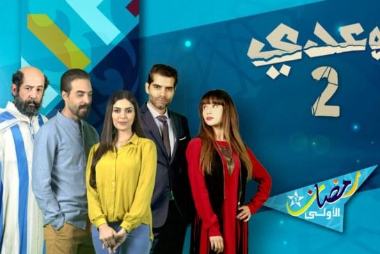 القناة الأولى تفرج عن شبكة البرامج التي ستنافس بها خلال رمضان + اللائحة