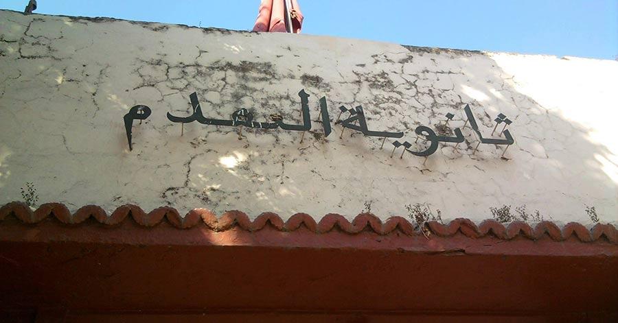 تنظيم أيام ثقافية بثانوية التقدم بالقنيطرة تخليدا لذكرى تأسيسها