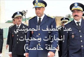 حوار مصور… عبد اللطيف الحموشي إنجازات وتحديات (حلقة خاصة)