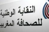 المجلس الوطني للصحافة يهيمن على اجتماع قيادة النقابة الوطنية للصحافة المغربية