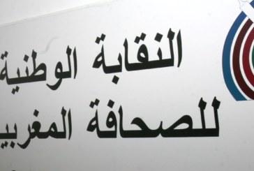 النقابة الوطنية للصحافة المغربية تدخل على خط الجدل الدائر بعد زيارة صحافيين مغاربة لإسرائيل