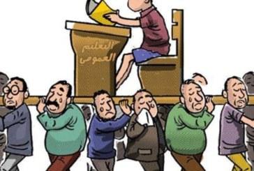التعليم بالمغرب… بين سندان الخواص ومطرقة الإفلاس العام