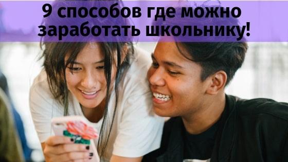где можно заработать школьнику.Almaguz.ru