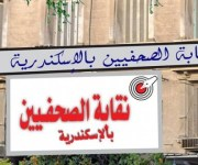 """غلق باب التقدم لمسابقة التفوق الصحفى بـ """" نقابة الإسكندرية """""""