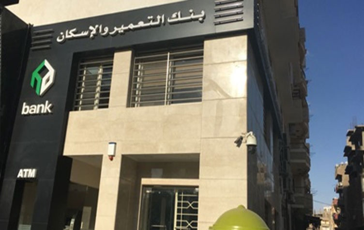 بنك التعمير والإسكان يفتتح فرعًا بمدينة السويس