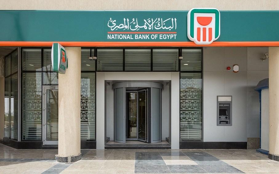 البنك الأهلي يرفع أجل القرض الشخصي إلى 15 عام ا لفترة محدودة