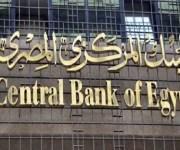 القيم وآجال الاستحقاق والفائدة .. تفاصيل ودائع السعودية بالبنك المركزى المصرى