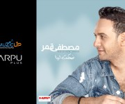 ميوزك آب تتعاقد مع مصطفى قمر على توزيع ألبومه الجديد