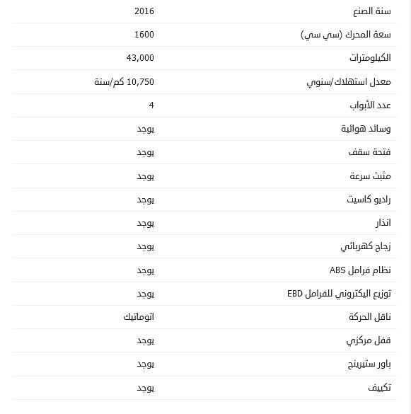أسعار سوبارو XV المستعملة 2016
