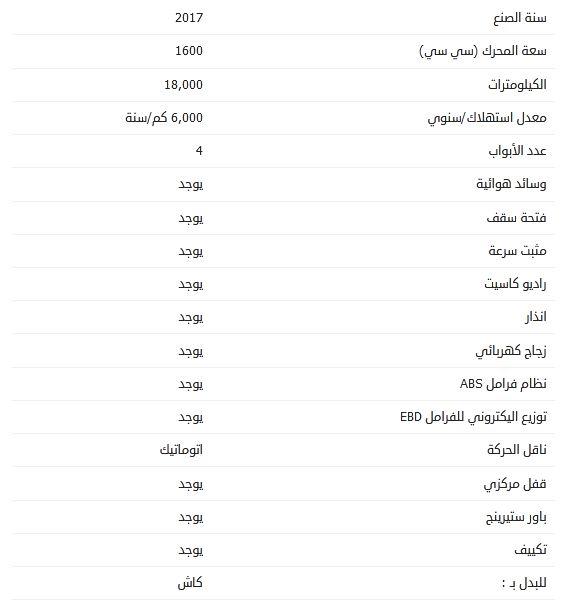 أسعار مازدا 3 مستعملة 2017