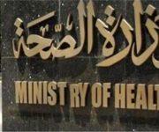 «الصحة» :المستلزمات الطبية متوافرة في المستشفيات ويوجد مخزوناستراتيجي كاف