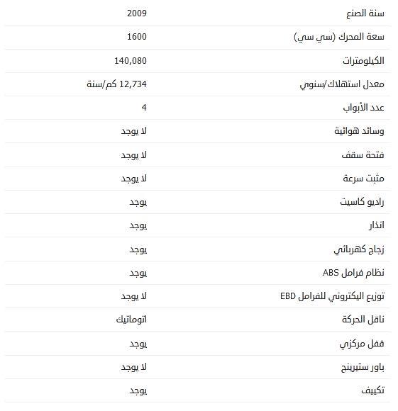 سعر هيونداي ماتريكس 2009