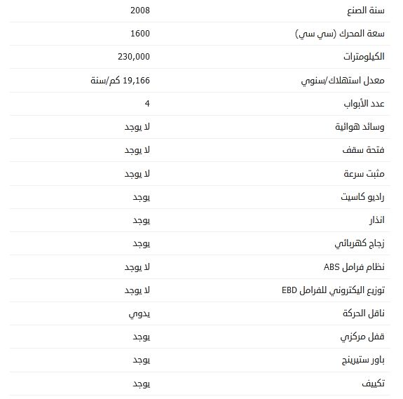سعر هيونداي ماتريكس 2008