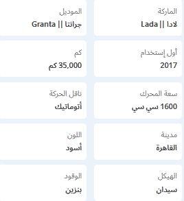 سعر لادا جرنتا 2017