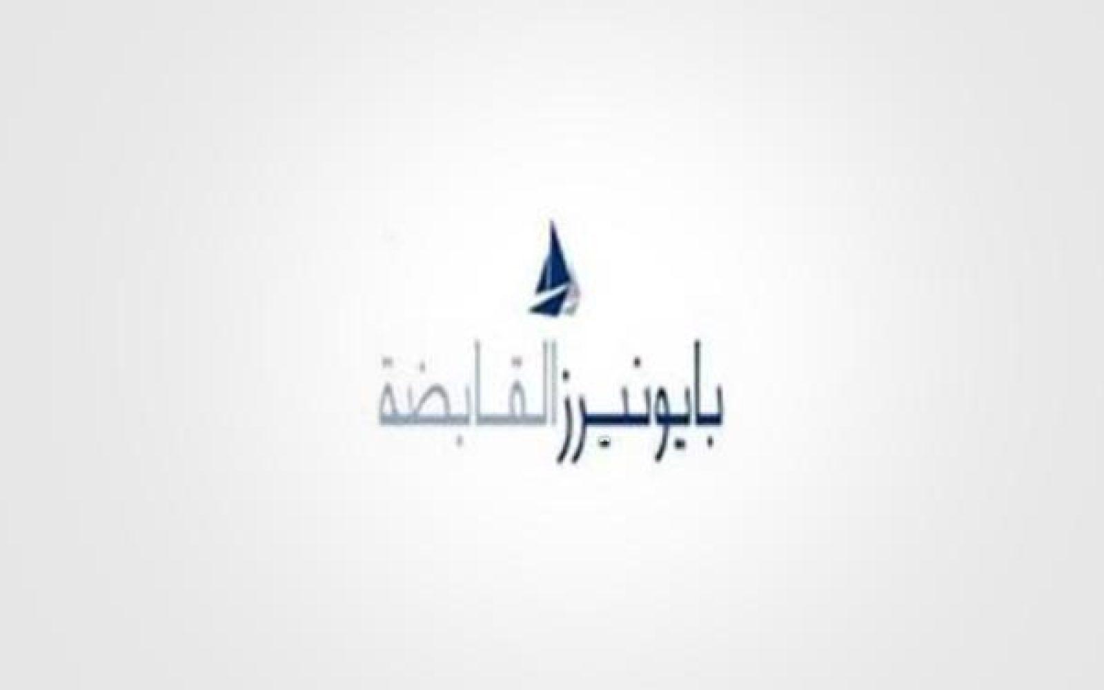 بايونيرز - القابضة المدرجة فى البورصة المصرية