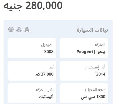 بيجو 3008