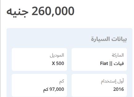 فيات 500X