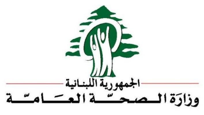 وزارة الصحة اللبنانية