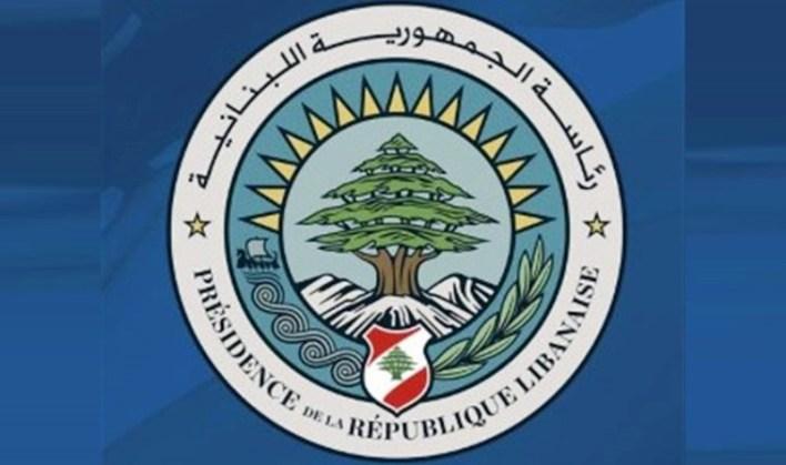 رئاسة الجمهورية اللبنانية