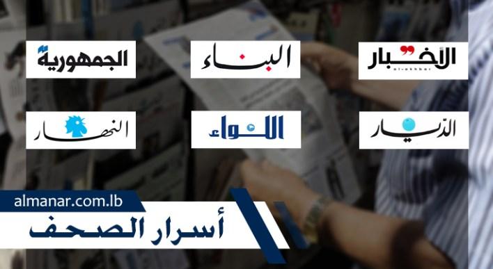 اسرار الصحف - أسرار