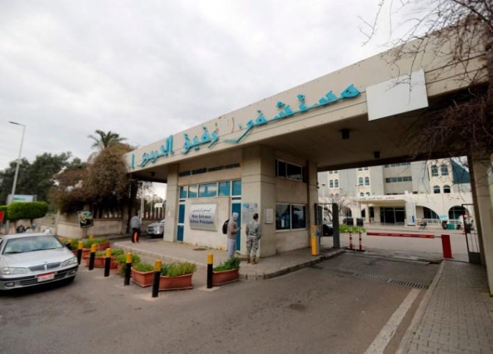 مستشفى الحريري الجامعي