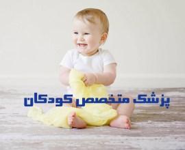 دکتر افشین کریمیمتخصص کودکان و نوجوان فارسی زبان در ووپرتال آلمان