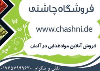 خرید آنلاین محصولات ایرانی در آلمان