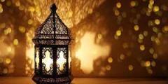 رسائل تهنئة بمناسبة شهر رمضان المبارك