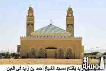 Saif opens Ahmed bin Zayed Mosque in Al Ain