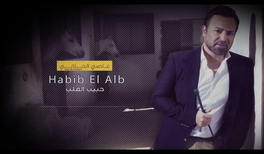 """حبيب القلب جديد فارس الأغنية """"عاصي الحلاني"""""""
