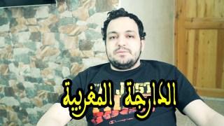 أصول اللهجة الدارجة المغربية