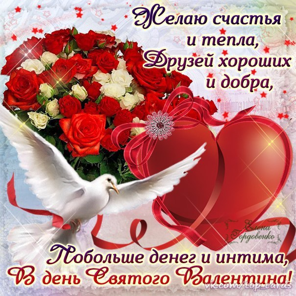 Поздравления с днем святого валентина в открытке, картинки