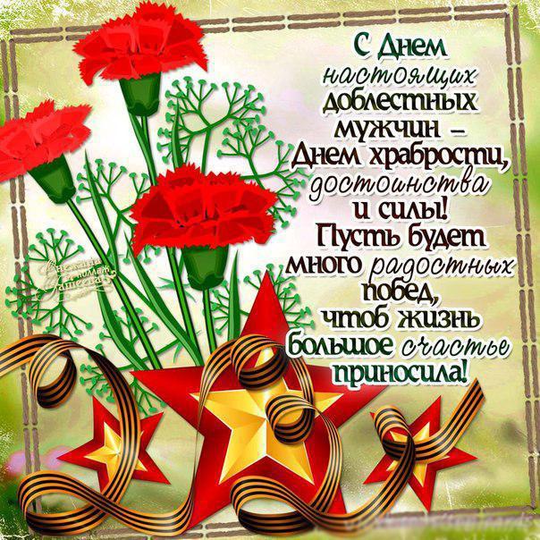 Красивая открытка на 23 февраля с поздравлением