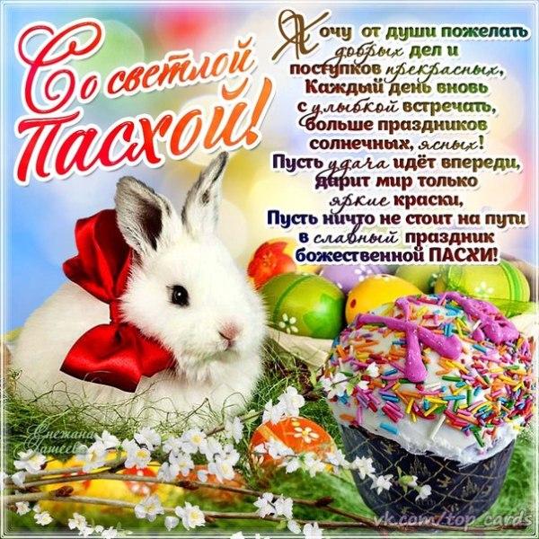 Поздравления с Пасхой Христовой - Almaznica