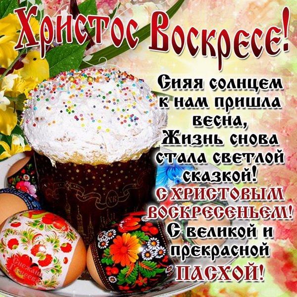 Стихи к Пасхе Христовой - Almaznica