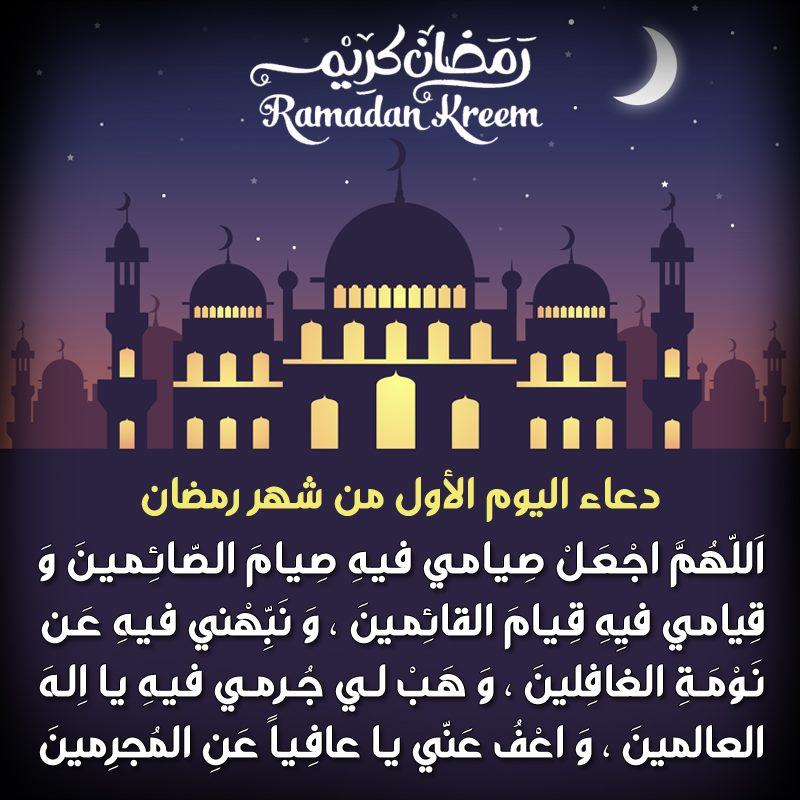 دعاء اليوم الأول من شهر رمضان اللهم اجعل صيامي فيه