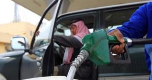 السعودية ترفع أسعار البنزين رسميا