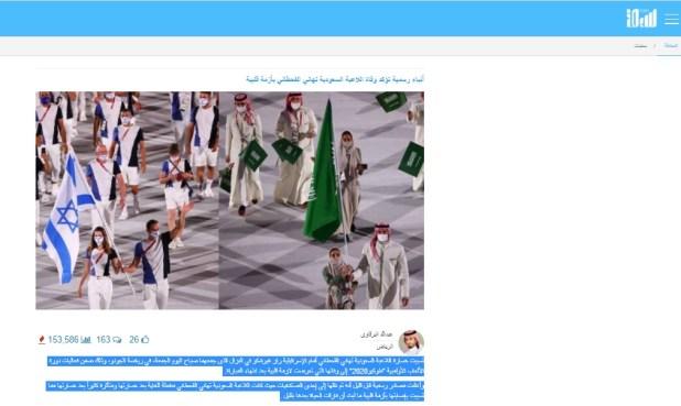 أنباء عن وفاة اللاعبة السعودية تهاني القحطاني