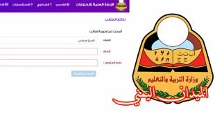 نتائج الصف التاسع اليمن 2021 بالاسم ورقم الجلوس
