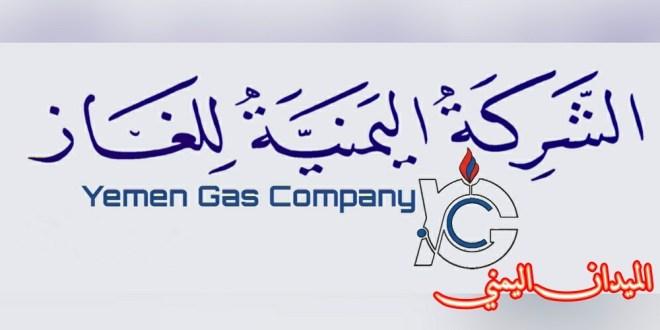 الشركة اليمنية للغاز - الميدان اليمني