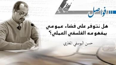 Photo of حسن اليوسفي: هل نتوفر على فضاء عمومي بمفهومه الفلسفي العملي؟