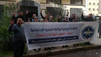 "Photo of موظفو ""التنمية الاجتماعية"" يحتجون ضد الحقاوي ويتهمونها بخرق القوانين"