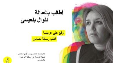 Photo of أمنيستي: السلطات المغربية تستهدف نوال بنعيسى لترهيب الآخرين