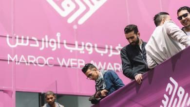 Photo of مغاربة الويب في سباق افتراضي للظفر بجائزة الأفضل في صناعة المحتوى