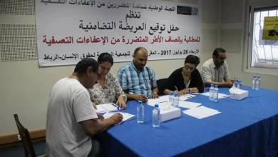 Photo of لجنة مساندة المتضررين من الإعفاءات تحيي القضية بمناسبة عيد العمال