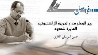 Photo of حسن اليوسفي: بين المعلومة والجريمة الإلكترونية العابرة للحدود