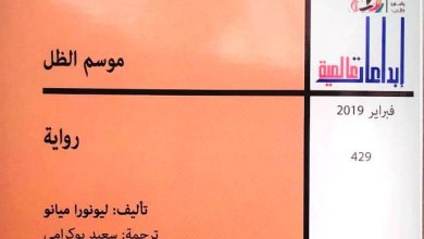 Photo of ترجمة رواية موسم الظلللكاميرونية ليونورا ميانو